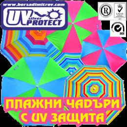 Чадъри с UV защита