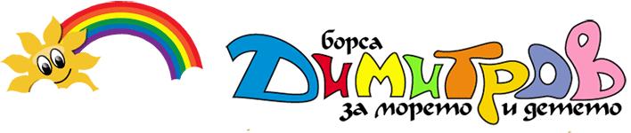 Борса Димитров